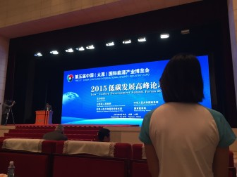 Hundreds attended the fifth annual Low Carbon Forum in Taiyuan.