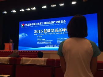The 5th annual Low Carbon Summit was held on a particularly smoggy day in Taiyuan, the capital city of Shanxi province.